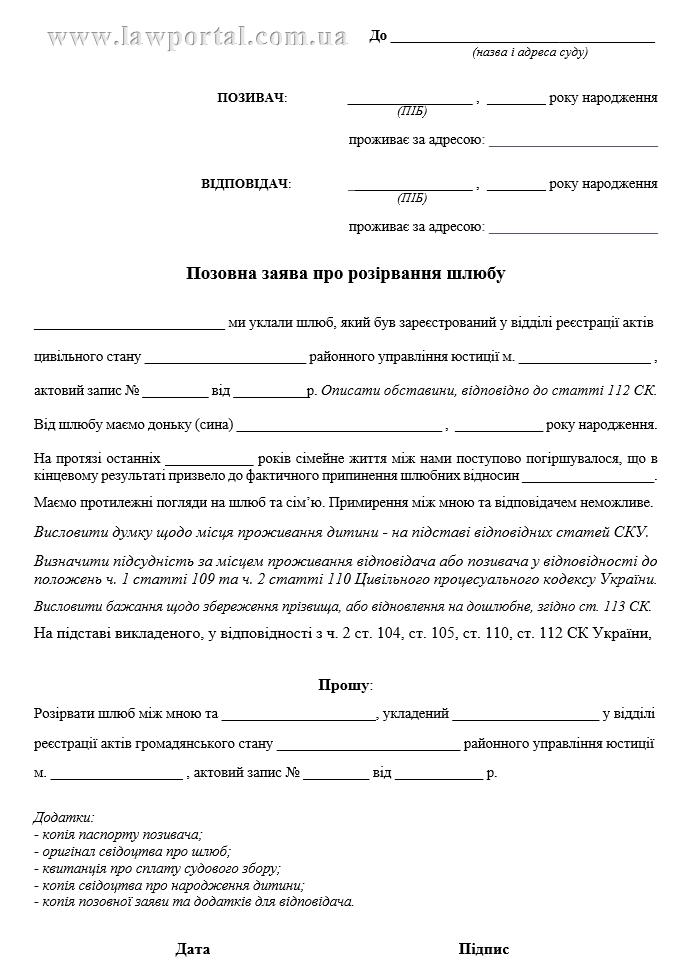 Зразок заяви (позову) про розірвання шлюбу без присутності