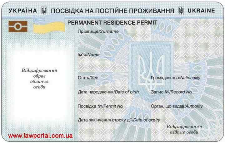 Образец удостоверения ПМЖ