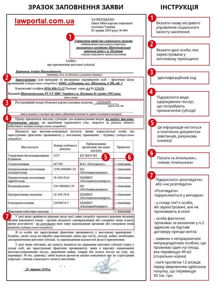 Приклад заповнення заяв на отримання субсидії