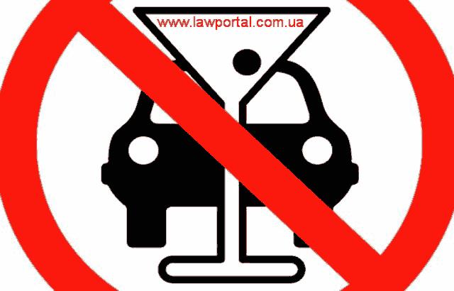 Запрет на алкоголь за рулем