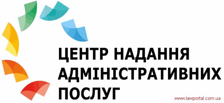 Емблема Центрів надання адмінпослуг (ЦНАП)