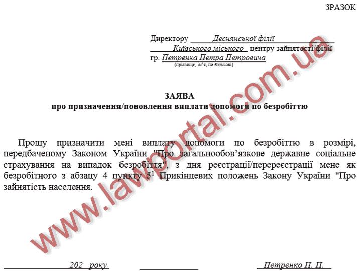 Форма заявления о назначении помощи по безработице в ЦЗН